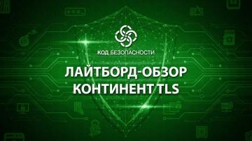 Код Безопасности: Лайтборд-обзор Континент TLS