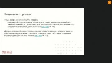 Эвотор: Отмена ЕНВД и патента для аптек и обувных магазинов - видео