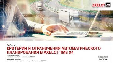 AXELOT: Критерии и ограничения автоматического планирования в AXELOT TMS (вебинар 05.03.2020)