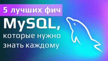 5 лучших фич MySQL, которые нужно знать каждому