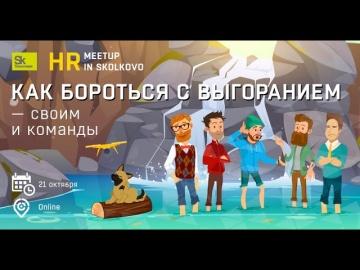 HR meetup: Как бороться с выгоранием - своим и команды. Спикер - Татьяна Зарецкая - видео