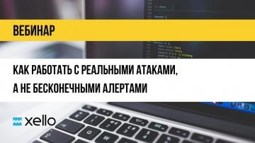 Код ИБ: Как работать с реальными атаками, а не бесконечными алертами - видео Полосатый ИНФОБЕЗ