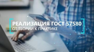 Softline: вебинар «Реализация ГОСТ 57580 от теории к практике» - видео