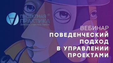 Проектная ПРАКТИКА: Конфликт проектной роли и личности человека