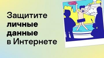 Kaspersky Russia: Защитите личные данные в Интернете - видео