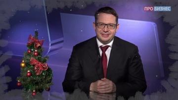 Код Безопасности: Поздравление Андрея Голова с наступающим 2019 годом