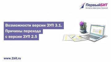 1С:Первый БИТ: Причины перехода с версии ЗУП 2.5 на версию ЗУП 3.1