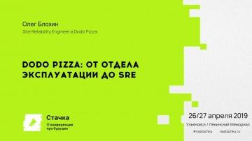 Стачка: Dodo Pizza — от отдела эксплуатации до SRE / Олег Блохин - видео