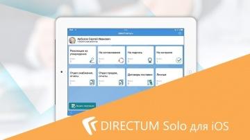 DIRECTUM Solo: Рабочий кабинет современного руководителя