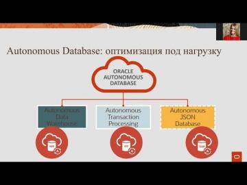 Oracle Russia and CIS: Автономная база данных в облачной инфраструктуре Oracle - видео