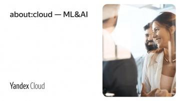 Yandex.Cloud: about:cloud — ML&AI - видео