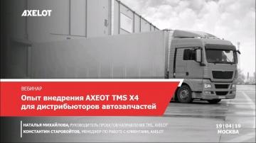AXELOT: Возможности AXELOT TMS X4 для дистрибьюторов автозапчастей (Вебинар 19.04.2019)