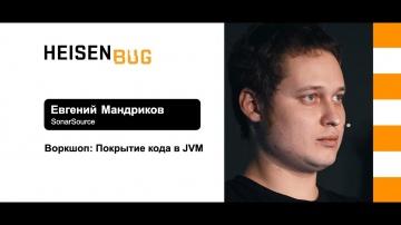 Heisenbug: Евгений Мандриков — Воркшоп (часть 2): Покрытие кода в JVM - видео