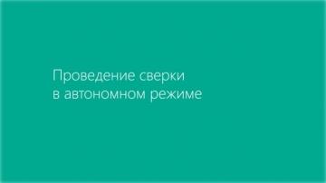 СКБ Контур: проведение сверки в автономном режиме