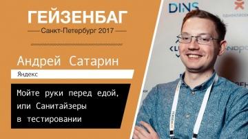 Heisenbug: Андрей Сатарин — Мойте руки перед едой, или Санитайзеры в тестировании - видео