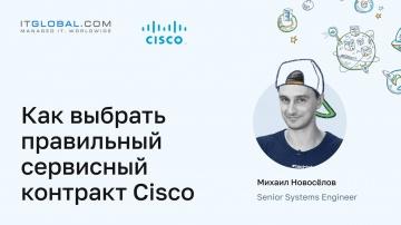 ITGLOBAL: Как выбрать правильный сервисный контракт Cisco - видео