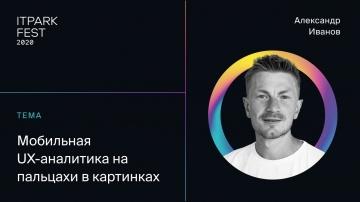 ITPARK FEST 2020: Александр Иванов — Мобильная UX-аналитика на пальцах и в картинках