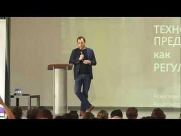 Международная конференция «Современные информационные технологии в образовании» - Денис Ковалевич