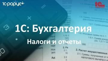 3. Налоги и отчеты в 1С Бухгалтерии