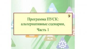 """Программа """"ПУСК"""": альтернативные сценарии, ч. 1"""