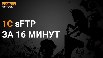 Разработка 1С: 1С SFTP ЗА 16 МИН - видео