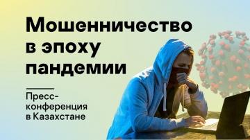 Kaspersky Russia: Мошенничество в эпоху пандемии. Пресс-конференция в Казахстане - видео