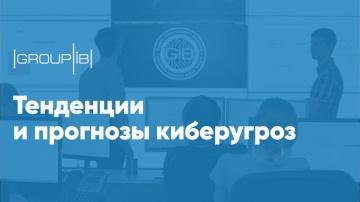 GroupIB: Тенденции и прогнозы киберугроз
