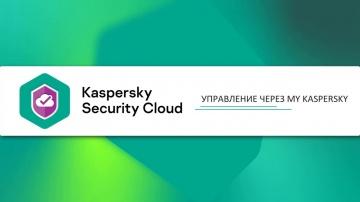 Kaspersky Russia: Как управлять Kaspersky Security Cloud 20 с помощью My Kaspersky - видео
