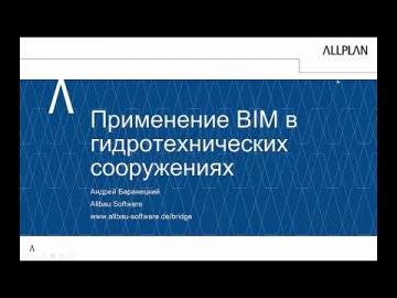 Вебинар: «Применение BIM в гидротехнических сооружениях» - видео