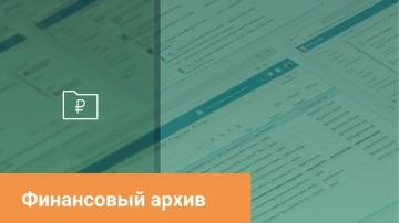 Directum: Directum RX: финансовый архив