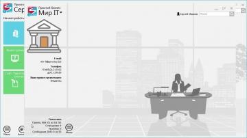Простой бизнес: Как можно контролировать занятость сотрудников?