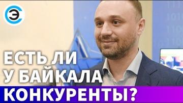 soel.ru: Есть ли у Байкала конкуренты? Андрей Евдокимов, генеральный директор Байкал Электроникс - в