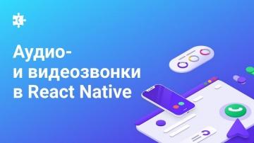 Voximplant: Аудио- и видеозвонки для React Native приложения с помощью Voximplant SDK - видео