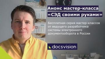 Docsvision: Бесплатный мастер-класс «СЭД своими руками»
