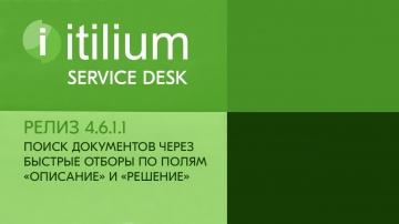 Деснол Софт: Расширенный поиск документов в Service Desk Итилиум (релиз 4.6.1.1) - видео