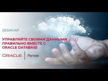 SoftwareONE: Управляйте своими данными правильно вместе с Oracle Database - видео