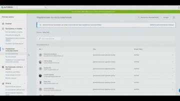 Autodesk CIS: Управление аккаунтом Autodesk: создание и назначение пользователей