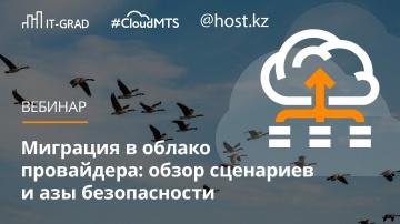 ИТ-ГРАД: миграция в облако провайдера: сценарии и безопасность