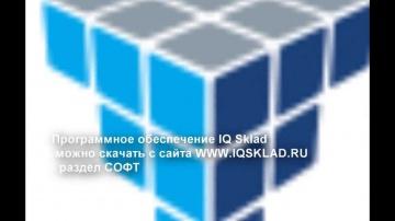 Умный Склад: как установить IQSoft Sklad на терминал сбора данных