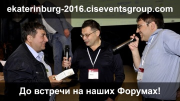 IT Forum BIT-2016 (Yekaterinburg, Russia) - Video Report (ИТ-форум в Екатеринбурге, видеоотчет)