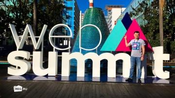 REG.RU на Web Summit 2018 — крупной международной ИТ-конференции