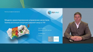 История успеха: ОАО Тверской вагоностроительный завод Моделе ориентированное управление качество