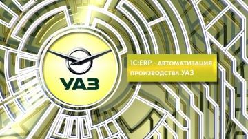 Автоматизация производства на Уральском автомобильном заводе (УАЗ) - 1С:ERP