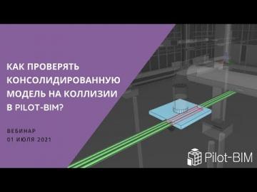 BIM: Как проверять консолидированную модель на коллизии в Pilot-BIM? - видео