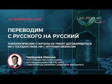 Первый цифровой: Переводим с русского на русский / Цифровая среда - видео