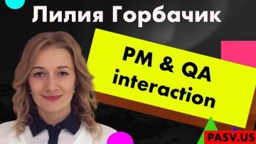 DevOps: Взаимодействие Product Manager & QA - Лилия Горбачик // PASV - видео