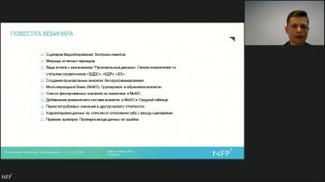 NFP: продвинутые техники работы в 1С:УХ, фрагмент вебинара из онлайн-курса