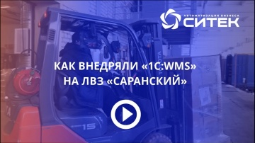 """СИТЕК WMS: Как внедряли """"1С:WMS"""" на ЛВЗ """"Саранский"""" - видео"""