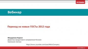Актив: Вебинар «Переход на новые ГОСТы 2012 года»