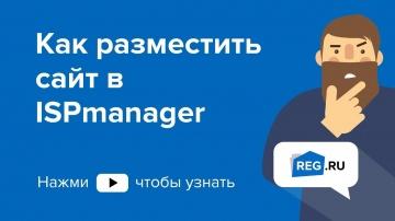 REG.RU: Как разместить сайт в ISPmanager